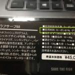 ラフサーフ88とワイルドコンタクト1000の使用感 カーボン含有率にも注目
